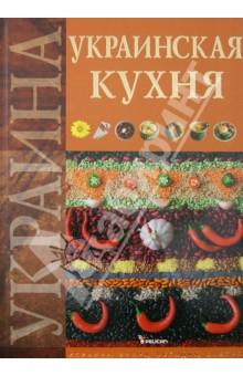 Украинская кухняНациональные кухни<br>В издании представлены самые вкусные и популярные блюда украинской кухни: ароматные борщи и юшки, сочные запеканки и сиченики, аппетитные вареники и галушки, а также некоторые обрядовые блюда и старинные рецепты спиртных напитков. Все они были приготовлены и сфотографированы специально для этой книги<br>