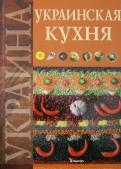 Старчаенко, Немирич: Украинская кухня