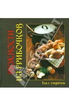 Вкусности из грибочков