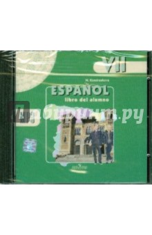 Испанский язык. 7 класс. Аудиокурс (CDmp3)