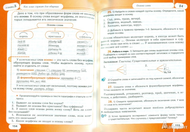 Русский Язык 6 Класс Шмелёва Решебник 2-пораграф Упражнения Номер 10