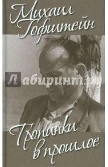 Тропинки в прошлоеМемуары<br>Воспоминания фронтовика, артиллериста, известного адвоката по уголовным делам, охватывают большую часть XX века. Как говорит сам автор, именно воспоминания, эти тропинки в прошлое, показывают, как оказался я, довольно типичный советский человек, в дне сегодняшнем, которого тогда, в прошлом, и представить себе не мог. <br>Мемуары адресованы самому широкому кругу читателей.<br>Михаил Александрович Гофштейн (1923-2009) - известный юрист, один из наиболее авторитетных адвокатов Москвы. С 1941 года был на фронте. После войны с отличием окончил Московский юридический институт. С 1951 года - член Московской областной коллегии адвокатов.<br>Вел множество крайне тяжелых по уровню обвинения дел. В составе рабочей группы участвовал в деле болгарского гражданина Сергея Антонова, необоснованно обвиненного в подготовке покушения на папу римского Иоанна Павла II. <br>Награжден двумя орденами Отечественной войны, орденом Красной Звезды, медалью За боевые заслуги, болгарским орденом Кирилла и Мефодия. Заслуженный юрист РФ, почетный юрист Болгарии, лауреат Золотой медали имени Ф.Н.Плевако и первой национальной премии в области адвокатуры и адвокатской деятельности.<br>