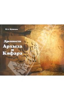 Обложка книги Древности Архыза и Кяфара