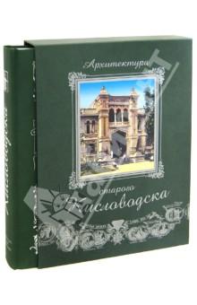 Архитектура старого Кисловодска