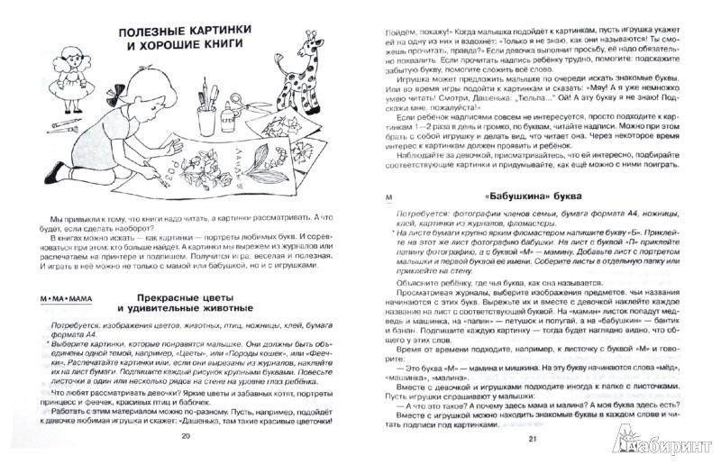 Иллюстрация 1 из 14 для Читаем и играем вместе с мамой. Книга для девочек - Ирина Асеева | Лабиринт - книги. Источник: Лабиринт