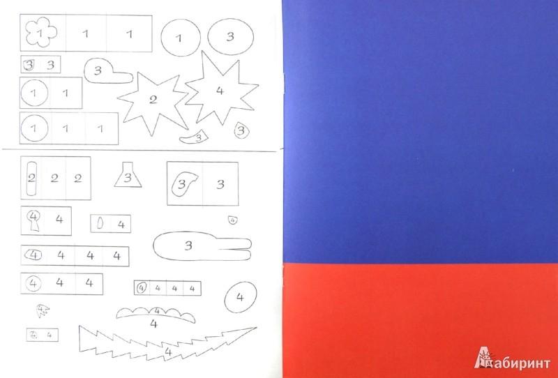 """Иллюстрация 1 из 10 для Аппликации для школьников """"Озорные зверята"""" - Анна Красницкая   Лабиринт - книги. Источник: Лабиринт"""