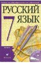 Русский язык. 7 класс. Учебник для общеобразовательных учебных учреждений