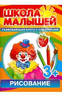 Рисование. Развивающая книга с наклейками для детей с 3-х лет