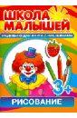 Разин С. Рисование. Развивающая книга с наклейками для детей с 3-х лет