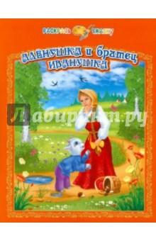 Аленушка и братец Иванушка