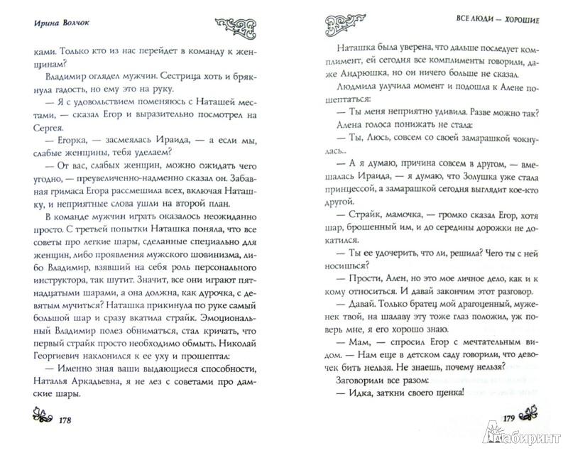 Иллюстрация 1 из 3 для Все люди - хорошие - Ирина Волчок | Лабиринт - книги. Источник: Лабиринт