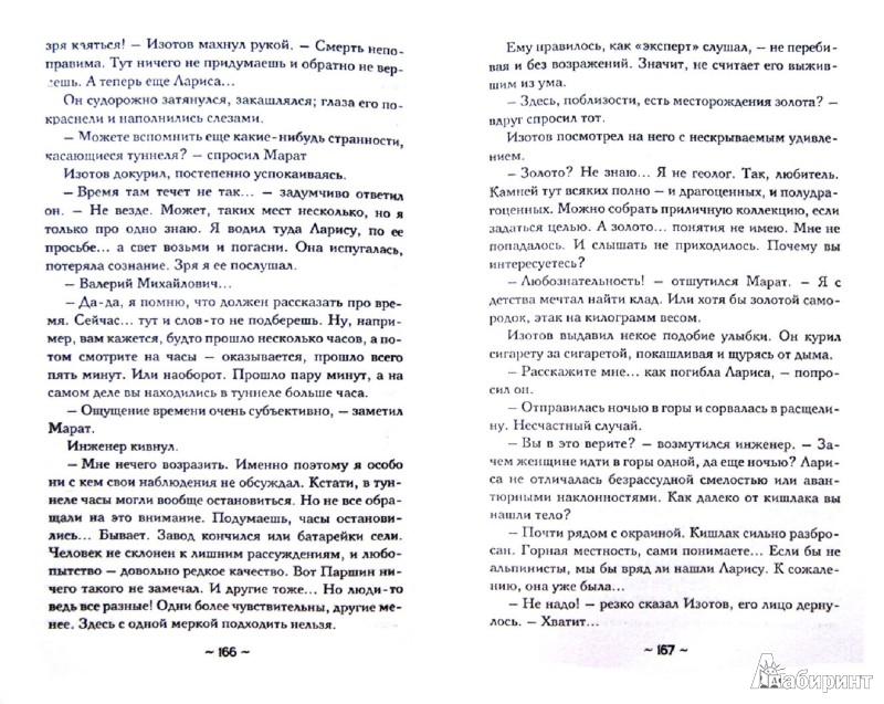 Иллюстрация 1 из 10 для В горах ближе к небу - Наталья Солнцева   Лабиринт - книги. Источник: Лабиринт