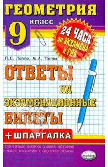 Геометрия. 9 класс. Ответы на экзаменационные билеты + шпаргалка. Учебное пособие