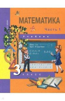 Математика. 3 класс. Учебник. В 2-х частях. Часть 1. ФГОСМатематика. 3 класс<br>Учебник состоит из двух частей, каждая из которых обеспечивает реализацию требований ФГОС и рассчитана на учебное полугодие.<br>Первая часть посвящена изучению письменной и устной нумерации многозначных чисел и их сравнению, изучению алгоритмов сложения и вычитания столбиком, взаимосвязи умножения и деления, табличных случаев деления, видов треугольников, новых единиц длины и массы. Большое внимание уделяется решению простых и составных сюжетных задач на все арифметические действия. Учебник дополнен тремя тетрадями на печатной основе, включая тетрадь практических задач.<br>Рекомендовано Министерством образования и науки Российской Федерации.<br>2-е издание, стереотипное.<br>