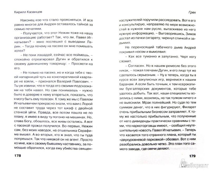 Иллюстрация 1 из 6 для Грех - Кирилл Казанцев | Лабиринт - книги. Источник: Лабиринт