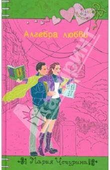 Чепурина Мария Юрьевна Алгебра любви