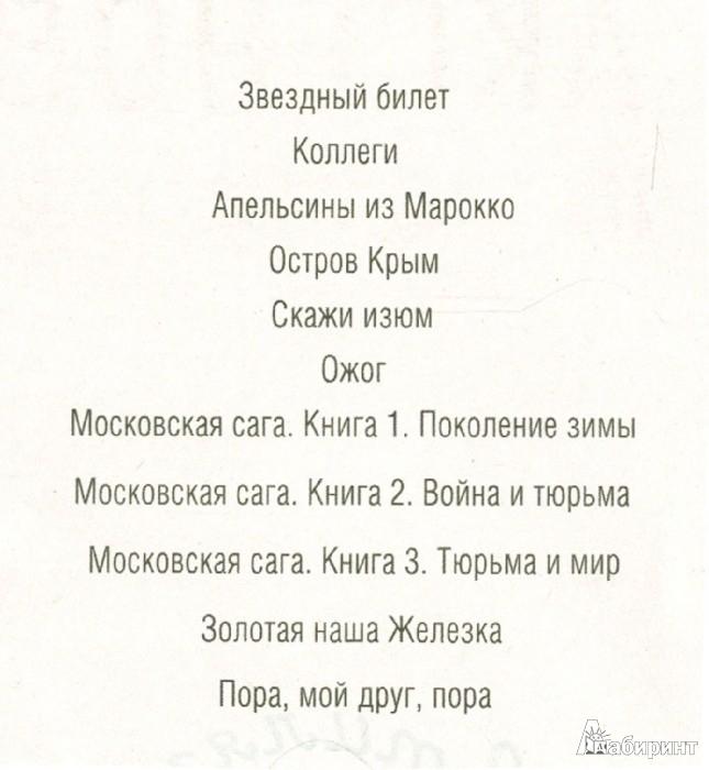 Иллюстрация 1 из 9 для Московская сага. Книга 3. Тюрьма и мир - Василий Аксенов | Лабиринт - книги. Источник: Лабиринт