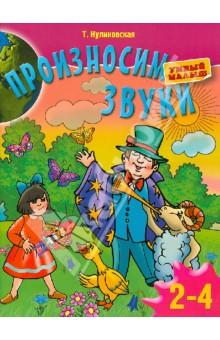 Куликовская Татьяна Анатольевна Произносим звуки. Для детей 2-4 лет