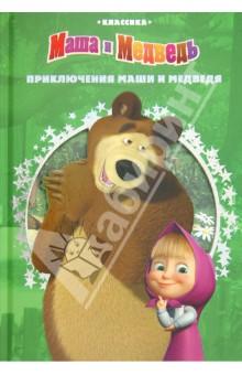 Приключения Маши и Медведя. Классика с вырубкой