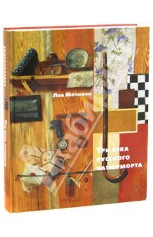 Три века русского натюрмортаКультурология. Искусствоведение<br>Книга Л.В. Мочалова Три века русского натюрморта - охватывает громадный материал, и необычайно глубоко как искусствоведчески, так и философски раскрывает специфическую природу натюрморта как жанра изобразительного искусства.<br>В натюрморте ничего не происходит. Его герои - вещи - тихи и смиренны. Они бездействуют. И зритель, не внемлющий их говорящему молчанию, проходит мимо натюрморта. Но это - жанр, способный своим языком говорить о времени и художнике. Как наименее поддающийся идеологизации, натюрморт был жанром и наиболее дискриминируемым. Но в силу тех же причин в нем выражалось и неприятие распространяющихся на искусство официальных нормативов. Как бы поневоле он становился формой противостояния и сопротивления официозу. Но сопротивления не от имени политики, а от имени культуры. Ибо именно в этом жанре в наиболее чистом виде сохранялись главные ценностные категории живописи - пластика, колорит, гармоническая целостность, что и оправдывало существование натюрморта как жанра самодостаточного. И вполне закономерно, что интерес к натюрмортному жанру активизируется параллельно с повышением интереса к специфическому языку живописи, несущему некую непереводимую, вербально не заменяемую и не выражаемую полностью информацию. Понимать натюрморт - значит понимать живопись. Издание предназначено как для специалистов, так и широкого круга популяризаторов искусства, студентов и педагогов художественных институтов, училищ, студий, музейных сотрудников, коллекционеров, просто любителей и знатоков изобразительного искусства. <br>Мочалов Лев Всеволодович родился 24 мая 1928 года в Ленинграде. В 1946 году окончил Среднюю художественную школу при Академии художеств СССР, а в 1952 - факультет истории искусств Института живописи, скульптуры и архитектуры имени И.Е. Репина (Академия художеств). Кандидат искусствоведения, автор многих работ о мастерах отечественного искусства. Начиная с ранних работ Л. Мочалов углубленн