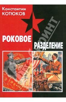 Роковое разделение. Русская военная эмиграция в период Великой Отечественной войны...