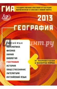 ГИА-2013 География
