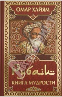 перечень книг омара хаяма что деревянный