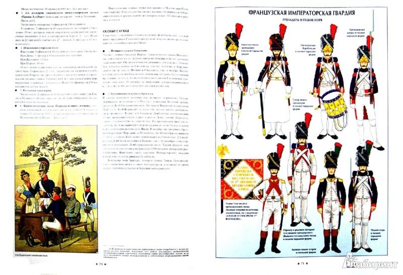 Иллюстрация 1 из 2 для 1812. Бородино. Битва за Москву - Франсуа-Ги Уртулль | Лабиринт - книги. Источник: Лабиринт