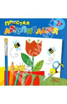 Цветы. Простая аппликация (для детей от 2-х лет)