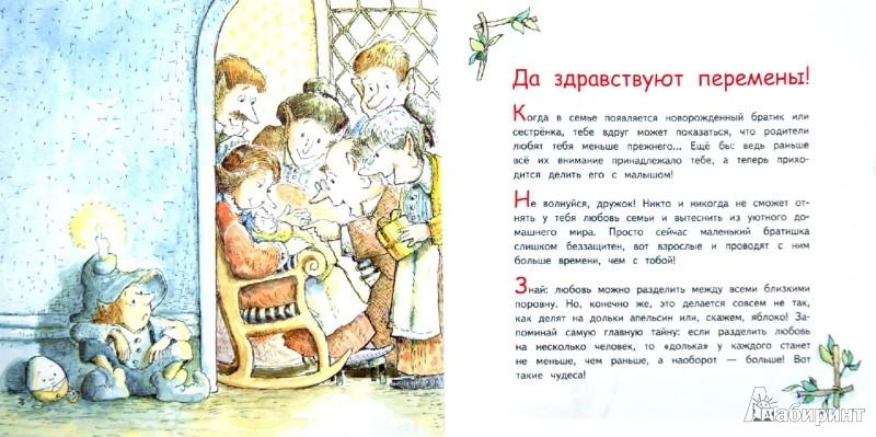 Иллюстрация 1 из 11 для Ты - особенный! Книга в помощь малышу - Бутч, Адамс | Лабиринт - книги. Источник: Лабиринт