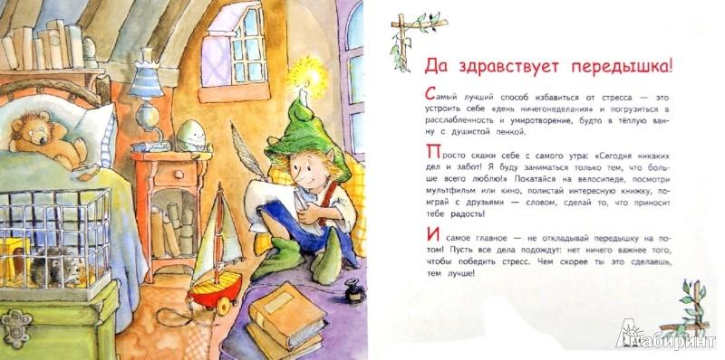 Иллюстрация 1 из 13 для Победи стресс! Книга в помощь малышу - Михаэлин Мэнди | Лабиринт - книги. Источник: Лабиринт