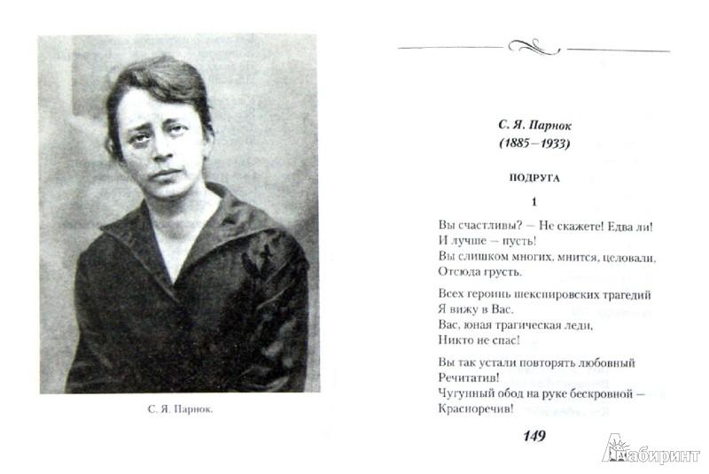 Иллюстрация 1 из 16 для Лирика - Марина Цветаева | Лабиринт - книги. Источник: Лабиринт