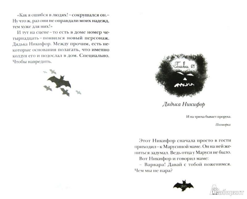 Иллюстрация 1 из 13 для У привидения день рождения - Валентина Соловьева | Лабиринт - книги. Источник: Лабиринт