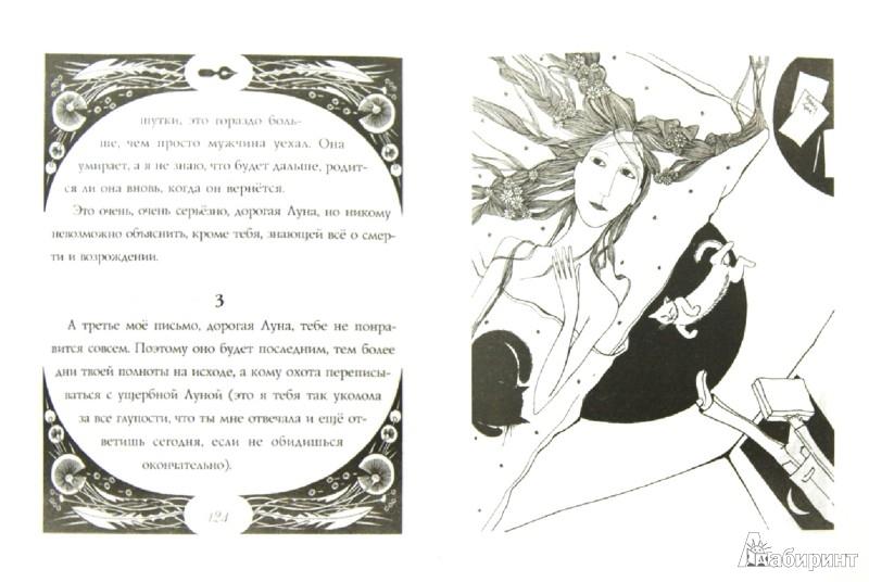 Иллюстрация 1 из 26 для Письма Луне - Марта Кетро | Лабиринт - книги. Источник: Лабиринт