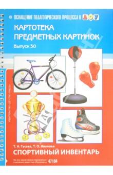 Картотека предметных картинок. Выпуск 30. Спортивный инвентарь