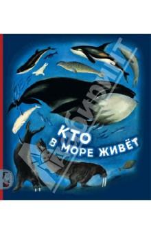 Святослав Сахарнов - Кто в море живет обложка книги