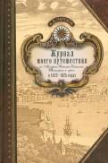 Александр Чертков: Журнал моего путешествия по Австрии, Италии, Сицилии, Швейцарии и проч. в 1823-1825 годах
