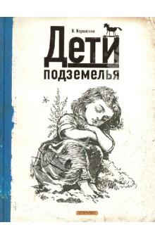 Книга подранки читать онлайн