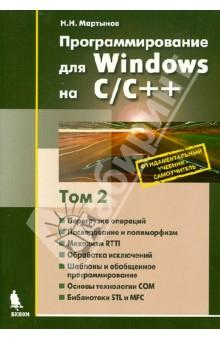 Программирование для Windows на С\С++. В 2-х томах. Том 2Программирование<br>Настоящее учебное пособие предназначено для максимально широкого круга лиц, стремящихся изучить языки программирования С и C++, а также научиться создавать приложения для современных версий операционной системы Windows. Написанное в неформальном стиле, оно доступно для изучения как студентами и преподавателями ВУЗов, так и учащимися и преподавателями средних школ.<br>Изучение пособия не предполагает наличия у читателей глубоких знаний по математике, устройству компьютеров и информатике. Требуется лишь предварительный опыт работы на компьютере, знание операционной системы Windows на уровне опытного пользователя, а также начальные знания по программированию на одном из языков высокого уровня.<br>Тем не менее, чтобы изучить языки программирования и выйти на уровень начального профессионального программирования на C/C++ для операционной системы Windows, нужно обладать недюжинными способностями и желанием как следует потрудиться. Основная цель данного пособия - облегчить эту объективно трудную задачу.<br>Книга представляет собой второй том двухтомника под общим названием Программирование для Windows на C/C++. Он посвящен более сложным и глубоким понятиям языка C++, а также технологиям программирования.<br>