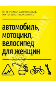 Автомобиль, мотоцикл, велосипед для женщин от Лабиринт