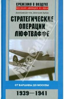 Стратегические операции люфтваффе. От Варшавы до Москвы. 1939-1941История войн<br>Бомбардировочной авиации люфтваффе, любимому детищу рейхсмаршала Геринга, отводилась ведущая роль в стратегии блицкрига. Она была самой многочисленной в ВВС нацистской Германии и всегда первой наносила удар по противнику. Между тем из большинства книг о люфтваффе складывается впечатление, что они занимались исключительно поддержкой наступающих войск и были не способны осуществлять стратегические бомбардировки. Также бомберам Гитлера приписывается масса террористических налетов: Герника, Роттердам, Ковентри, Белград и т. д.<br>Данная книга предлагает совершенно новый взгляд на ход воздушной войны в Европе в 1939-1941 годах. В ней впервые приведен анализ наиболее важных стратегических операций люфтваффе в начальный период Второй мировой войны. Кроме того, читатели узнают ответы на вопросы: правда ли, что Германия не имела стратегических бомбардировщиков, что немецкая авиация была нацелена на выполнение чисто тактических задач, действительно ли советская ПВО оказалась сильнее английской и не дала немцам сровнять Москву с землей и не является ли мифом, что битва над Англией в 1940 году была проиграна люфтваффе.<br>