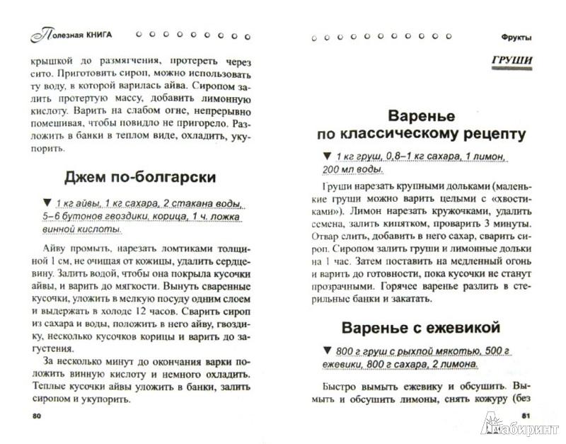 Иллюстрация 1 из 6 для Варенье на любой вкус   Лабиринт - книги. Источник: Лабиринт