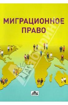 Миграционное право. Учебное пособиеОсобые виды права<br>Книга посвящена правовой регламентации миграционных потоков в Российской Федерации. В ней раскрывается понятие мигранта в международном праве, рассматриваются такие вопросы, как: международно-правовой статус мигрантов; противодействие незаконной миграции; особенности налогообложения и начисления обязательных страховых взносов на выплаты иностранным работникам, привлекаемым по трудовым и гражданско-правовым договорам; административная ответственность за нарушение миграционного законодательства и др.<br>Издание предназначено для студентов, курсантов и слушателей высших и средних специальных учебных заведений юридического профиля, преподавателей, аспирантов. Она также может быть полезна всем, кто интересуется особенностями отечественного миграционного права.<br>