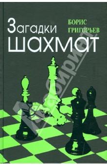 Григорьев Борис Загадки шахмат
