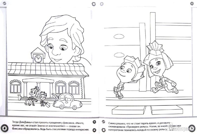 Раскраски для детей 4 лет к 8