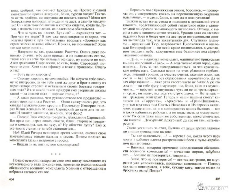 Иллюстрация 1 из 6 для Исправленному верить - Перумов, Свержин, Парфенова, Камша | Лабиринт - книги. Источник: Лабиринт