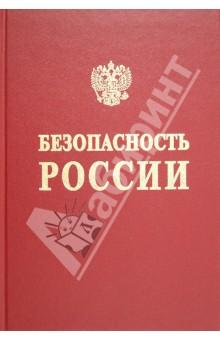 Безопасность России. Высокотехнологичный комплекс и безопасность России. Часть 1