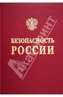 Безопасность России. Анализ риска и проблем безопасности. Разделы 5-7. Часть 3