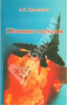 Шипение снарядовИстория войн<br>На многочисленных (и в большинстве - цветных) иллюстрациях этой книги - выстрелы пушек, пробитая снарядами сталь, разобранные и собранные ядерные заряды, их взрывы во всех средах, электромагнитные боеприпасы. А текст поясняет принципы, положенные в основу функционирования боевых устройств - без сложной математики, на основе простых аналогий. Описаны и подходящие по тематике опыты (некоторые, наиболее безопасные из них, автор рекомендует провести читателю).<br>Книга - для тех, кто получил высшее техническое образование и тех, кто знает физику в пределах школьного курса.<br>