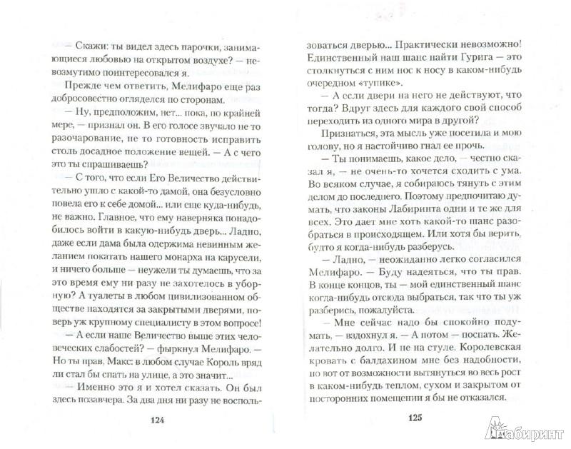 Иллюстрация 1 из 4 для Лабиринт Менина - Макс Фрай | Лабиринт - книги. Источник: Лабиринт